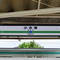 小木津駅 Ogitsu Sta.