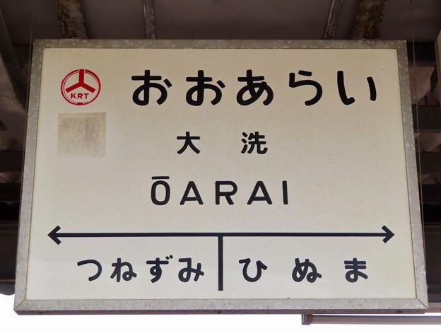 大洗駅 Oarai Sta.