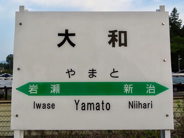 大和駅 Yamato Sta.