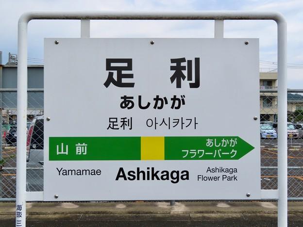 足利駅 Ashikaga Sta.