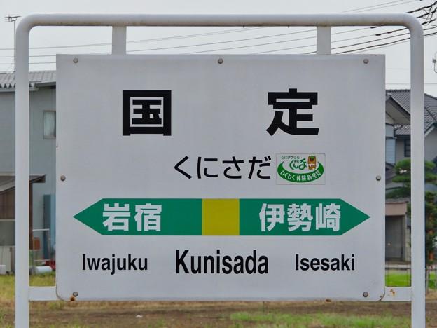 国定駅 Kunisada Sta.