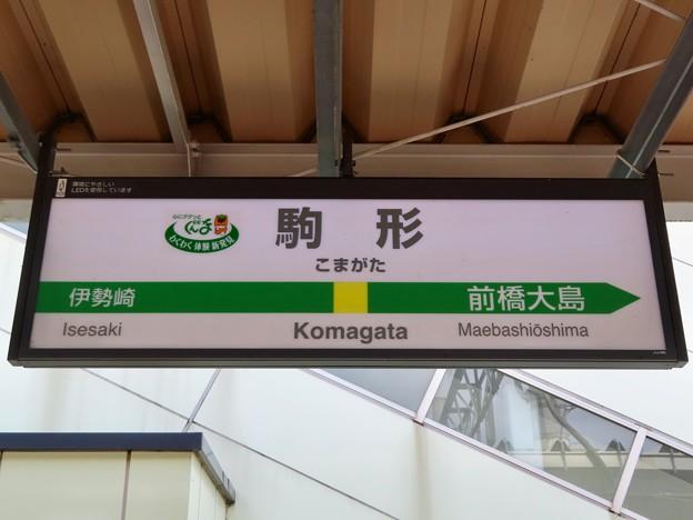 駒形駅 Komagata Sta.