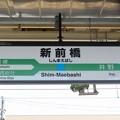 新前橋駅 Shim-Maebashi Sta.