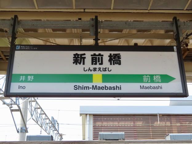 Photos: 新前橋駅 Shim-Maebashi Sta.