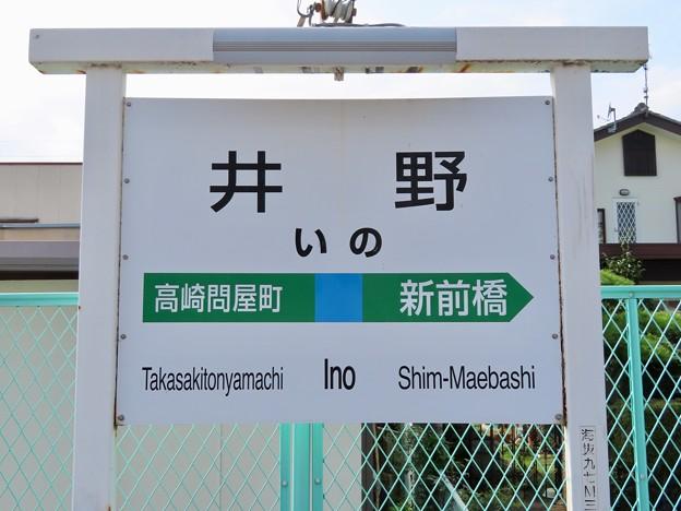 井野駅 Ino Sta.
