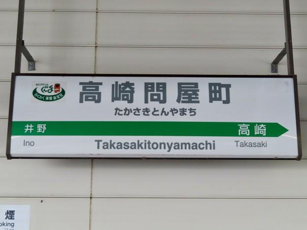 高崎問屋町駅 Takasakitonyamachi Sta.