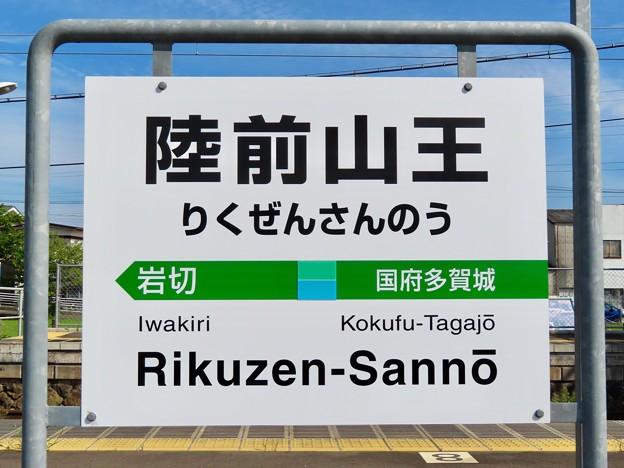 陸前山王駅 Rikuzen-Sanno Sta.