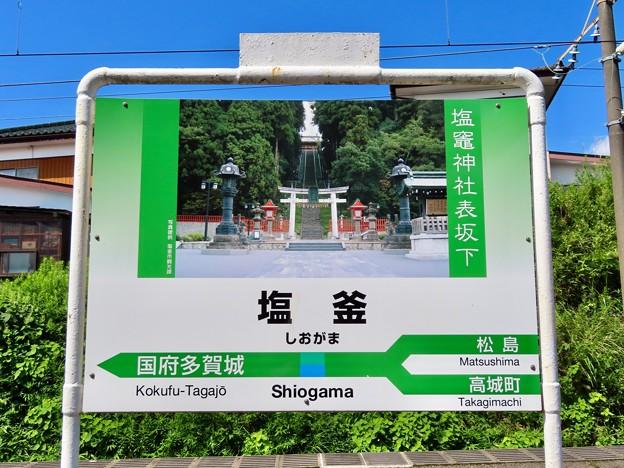 塩釜駅 Shiogama Sta.