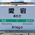Photos: 愛宕駅 Atago Sta.