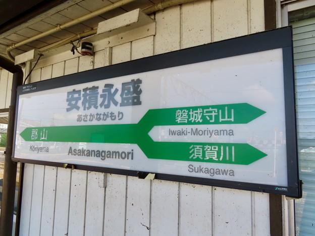 安積永盛駅 Asakanagamori Sta.