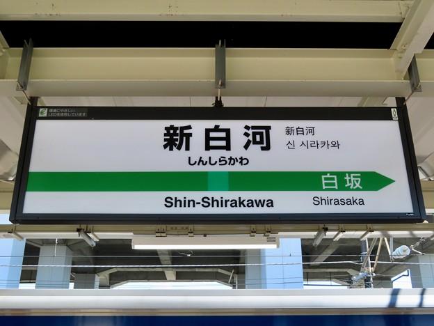 新白河駅 Shin-Shirakawa Sta.