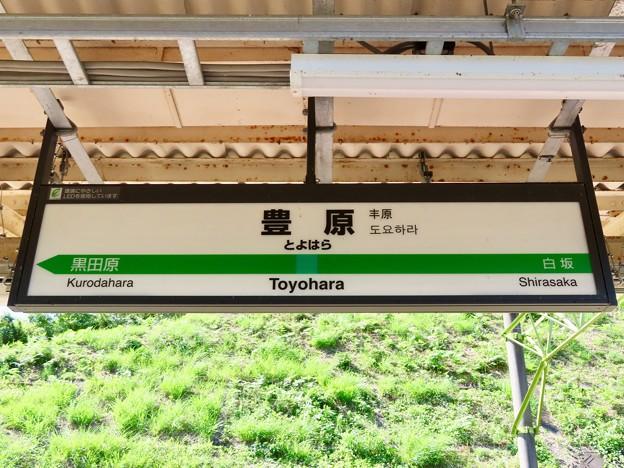 豊原駅 Toyohara Sta.