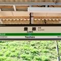 Photos: 豊原駅 Toyohara Sta.