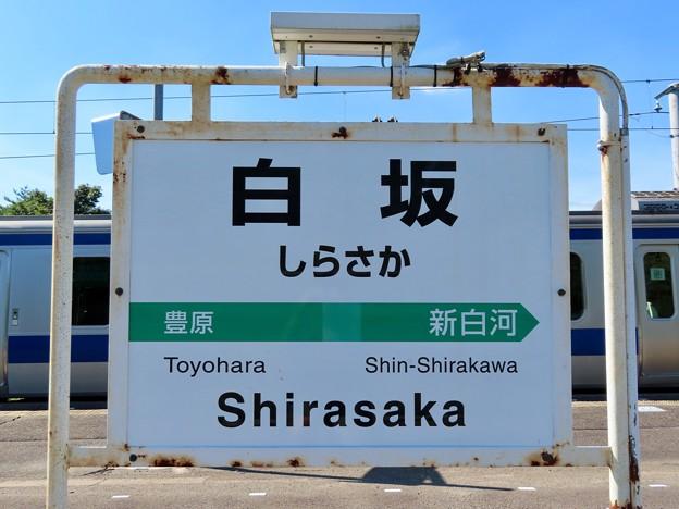 白坂駅 Shirasaka Sta.