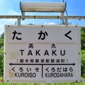 Photos: 高久駅 Takaku Sta.