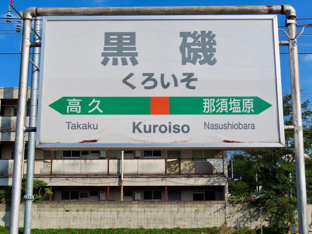 黒磯駅 Kuroiso Sta.