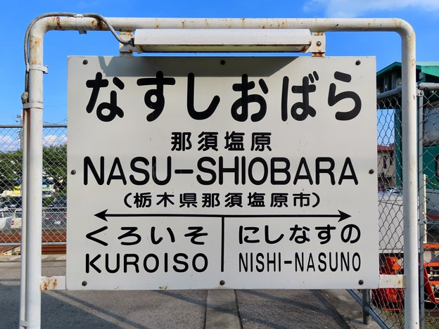 那須塩原駅 Nasushiobara Sta.