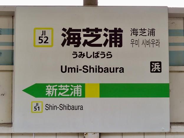 海芝浦駅 Umi-Shibaura Sta.