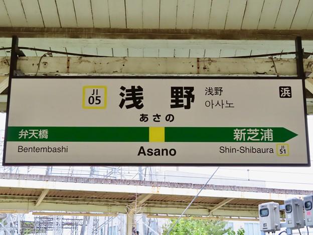 浅野駅 Asano Sta.