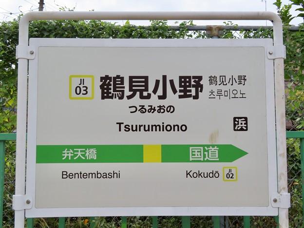 鶴見小野駅 Tsurumiono Sta.