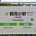 Photos: 鶴見小野駅 Tsurumiono Sta.