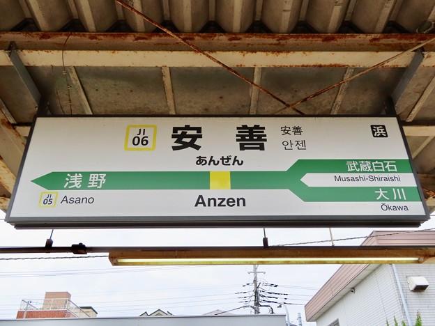 安善駅 Anzen Sta.