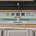 小田栄駅 Odasakae Sta.