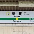 Photos: 扇町駅 Ogimachi Sta.