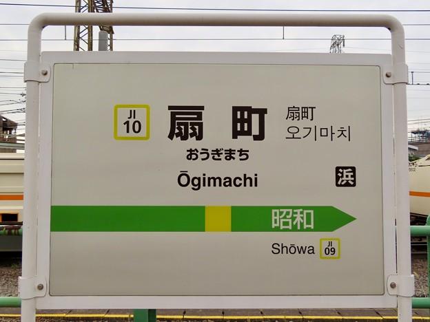 扇町駅 Ogimachi Sta.
