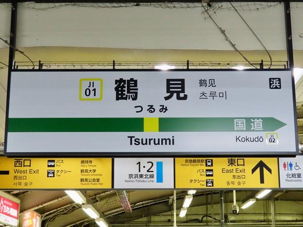 鶴見駅 Tsurumi Sta.