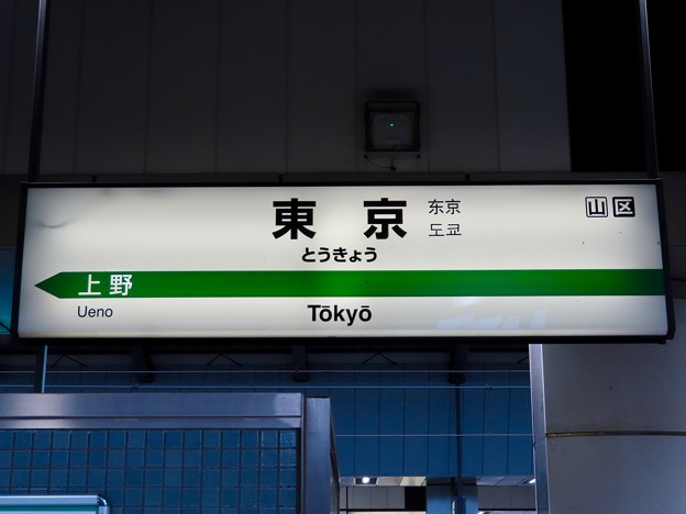 東京駅 Tokyo Sta.