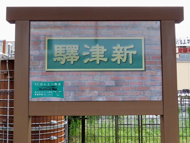 新津駅 Niitsu Sta.