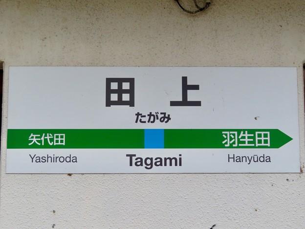 田上駅 Tagami Sta.