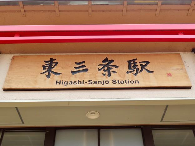 東三条駅 Higashi-Sanjo Sta.
