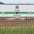 Photos: 燕駅 Tsubame Sta.
