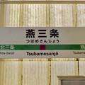 Photos: 燕三条駅 Tsubamesanjo Sta.