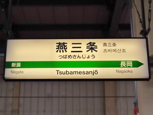 燕三条駅 Tsubamesanjo Sta.