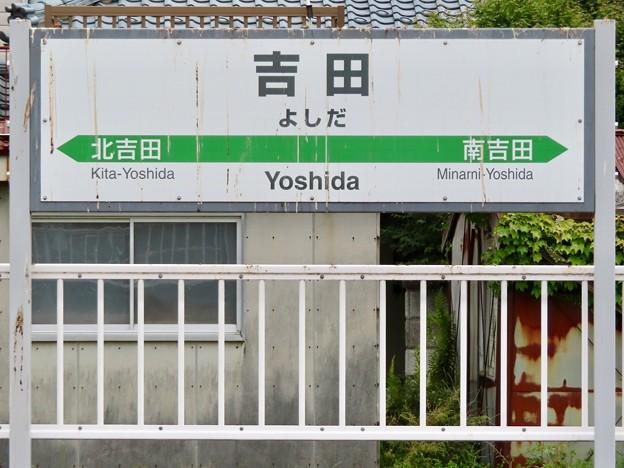 吉田駅 Yoshida Sta.
