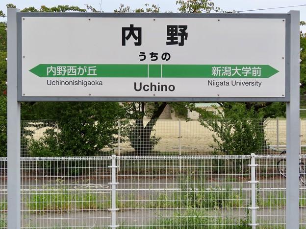 内野駅 Uchino Sta.
