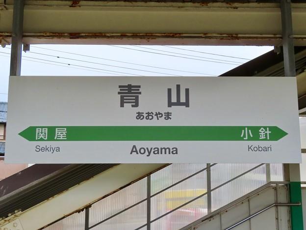 青山駅 Aoyama Sta.