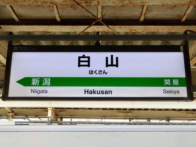 白山駅 Hakusan Sta.