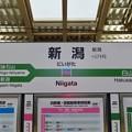 Photos: 新潟駅 Niigata Sta.