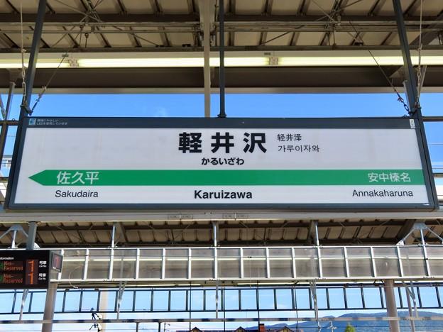 軽井沢駅 Karuizawa Sta.