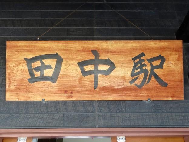 田中駅 TANAKA Sta.