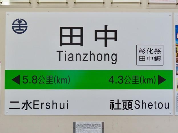 田中駅 台湾鉄路管理局で使用されている駅名標