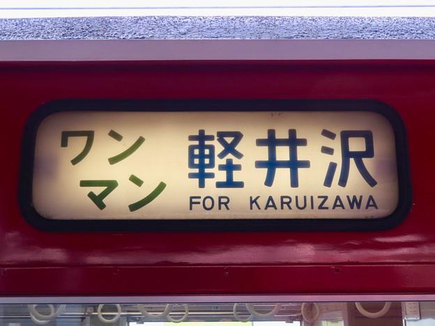 しなの鉄道線 ワンマン:軽井沢行き