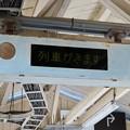 Photos: しなの鉄道 小諸駅の発車標