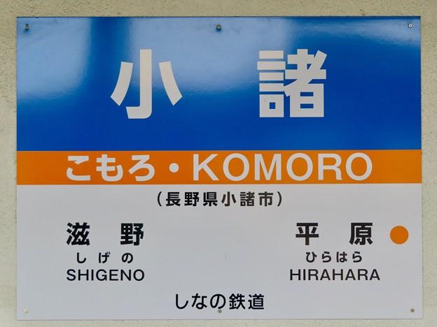 小諸駅 KOMORO Sta.