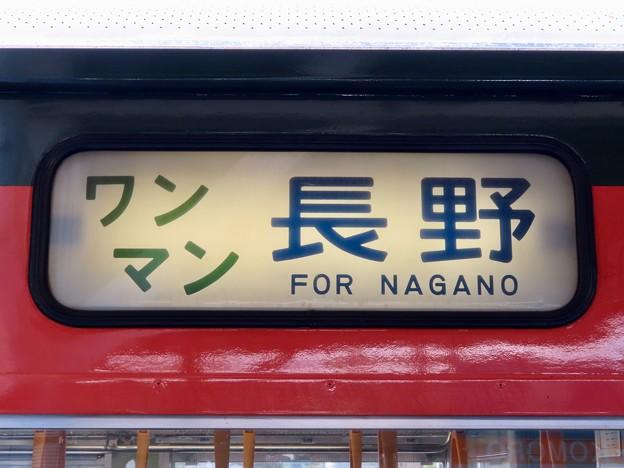 しなの鉄道線 ワンマン:長野行き