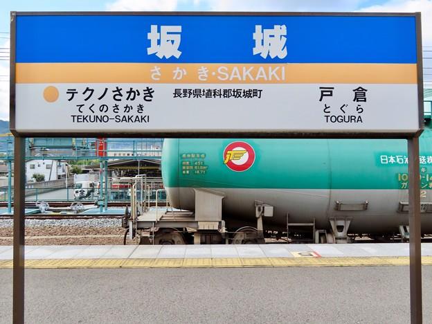 坂城駅 SAKAKI Sta.